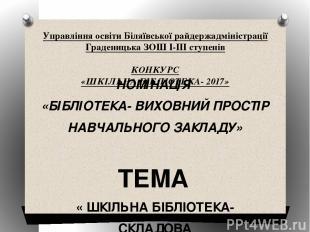 Управління освіти Біляївської райдержадміністрації Граденицька ЗОШ І-ІІІ ступені