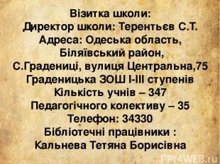 Візитка школи: Директор школи: Терентьєв С.Т. Адреса: Одеська область, Біляївськ