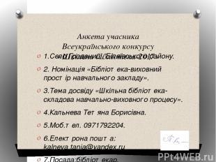 Анкета учасника Всеукраїнського конкурсу «Шкільна бібліотека-2017» 1.Село Граден