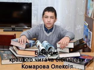 Бенефіс кращого читача бібліотеки Комарова Олексія
