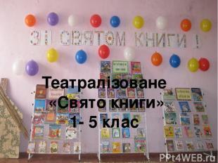 Театралізоване «Свято книги» 1- 5 клас