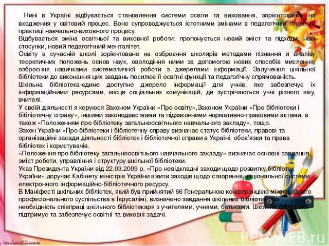 Нині в Україні відбувається становлення системи освіти та виховання, зорієнтованих на входження у світовий процес. Воно супроводжується істотними змінами в педагогічній теорії та практиці навчально-виховного процесу. Відбувається зміна освітньої та …
