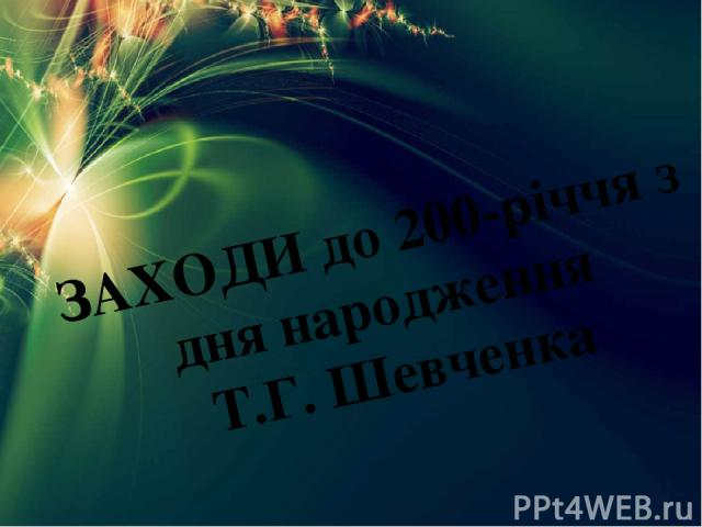 ЗАХОДИ до 200-річчя з дня народження Т.Г. Шевченка