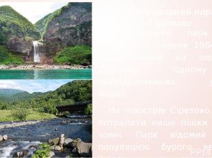 Національний парк Сіретоко Національний парк було створено 1 червня 1964 року, р