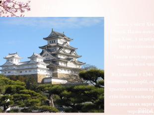 Замок Хімеджі Замок у місті Хімеджі, Японія. Назва походить від гори Хіме, у під