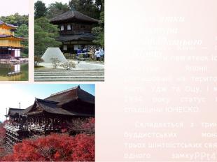 Пам'ятки культури стародавнього Кіото Пам'ятки культури стародавнього Кіото — гр