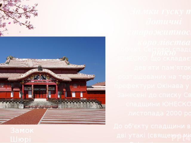 Замки ґуску та дотичні старожитності королівства рюкю об'єкт Світової спадщини ЮНЕСКО, що складається з дев'яти пам'яток, розташованих на території префектури Окінава у Японії. Занесені до списку Світової спадщини ЮНЕСКО 30 листопада 2000 року До об…