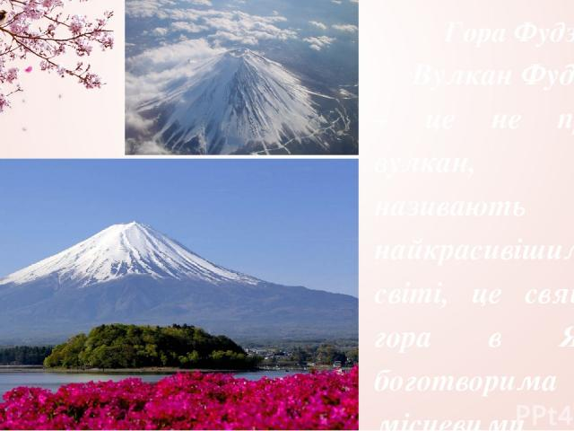 Гора Фудзі Вулкан Фудзіяма – це не просто вулкан, який називають найкрасивішим в світі, це священна гора в Японії, боготворима місцевими жителями з давніх часів. Він розташований на території Національного парку Фудзі-Хаконе-Ідзу на острові Хонсю, в…