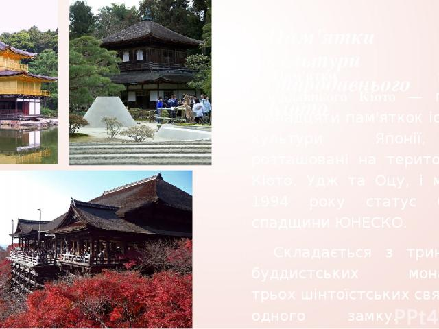 Пам'ятки культури стародавнього Кіото Пам'ятки культури стародавнього Кіото — група з сімнадцяти пам'яткок історії та культури Японії, які розташовані на території міст Кіото, Удж та Оцу, і мають з 1994 року статус Світової спадщини ЮНЕСКО. Складаєт…