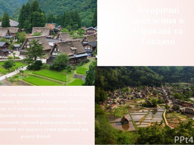 Історичні поселення в Сіракаві та Гокаямі Об'єкт Світової спадщини ЮНЕСКО, до складу якого входять три історичні поселення Оґіматі, Айнокура та Саганума, розташовані у волості Сіракава та місцевості Ґокаяма. Це важкодоступний гірський район острова …