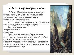 Школа прапорщиков В Санкт-Петербурге поэт планирует продолжать учёбу, но ему отк