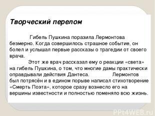 Творческий перелом Гибель Пушкина поразила Лермонтова безмерно. Когда совершилос