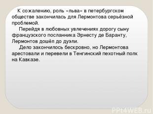К сожалению, роль «льва» в петербургском обществе закончилась для Лермонтова сер
