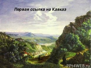 Первая ссылка на Кавказ