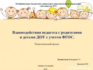 Муниципальное бюджетное дошкольное образовательное учреждение «Детский сад №7» В