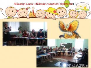 Мастер-класс «Птица счастья» (оригами)