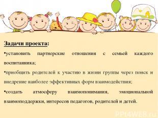 Задачи проекта: установить партнерские отношения с семьей каждого воспитанника;
