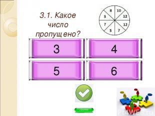 3.1. Какое число пропущено? 3 4 5 6