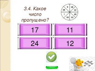 3.4. Какое число пропущено? 17 11 24 12