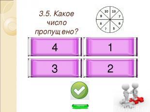 3.5. Какое число пропущено? 2 1 3 4
