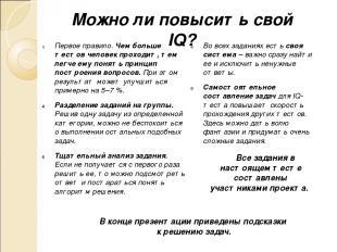 Можно ли повысить свой IQ? Во всех заданиях есть своя система – важно сразу найт