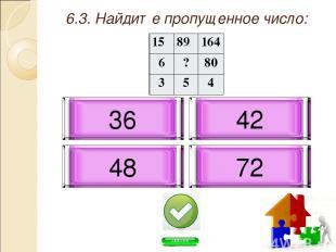 6.3. Найдите пропущенное число: 42 72 48 36 15 89 164 6 ? 80 3 5 4