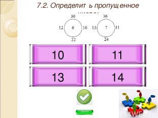 7.2. Определить пропущенное число: 10 14 13 11