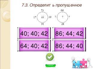 7.3. Определить пропущенное число: 86; 44; 42 86; 44; 40 64; 40; 42 40; 40; 42