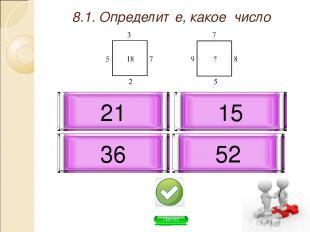 8.1. Определите, какое число пропущено: 52 36 15 21