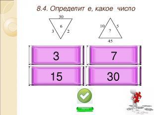 8.4. Определите, какое число пропущено: 3 15 7 30