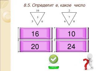 8.5. Определите, какое число пропущено: 24 20 10 16