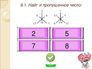 9.1. Найти пропущенное число: 5 7 8 2