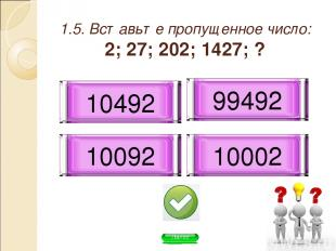 1.5. Вставьте пропущенное число: 2; 27; 202; 1427; ? 10002 10492 99492 10092