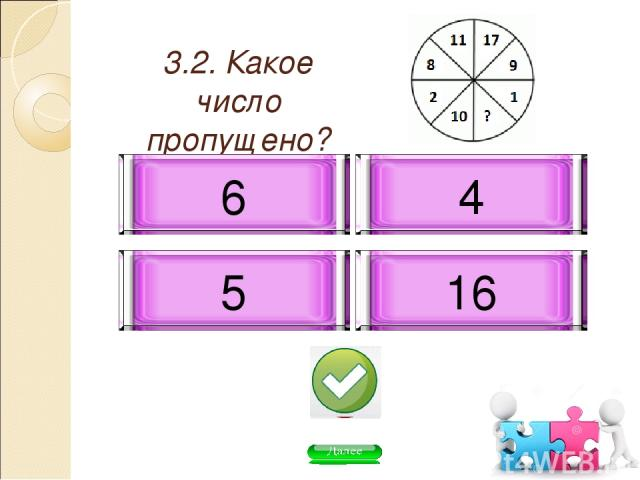 3.2. Какое число пропущено? 4 6 5 16