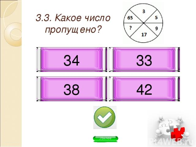 3.3. Какое число пропущено? 33 34 38 42