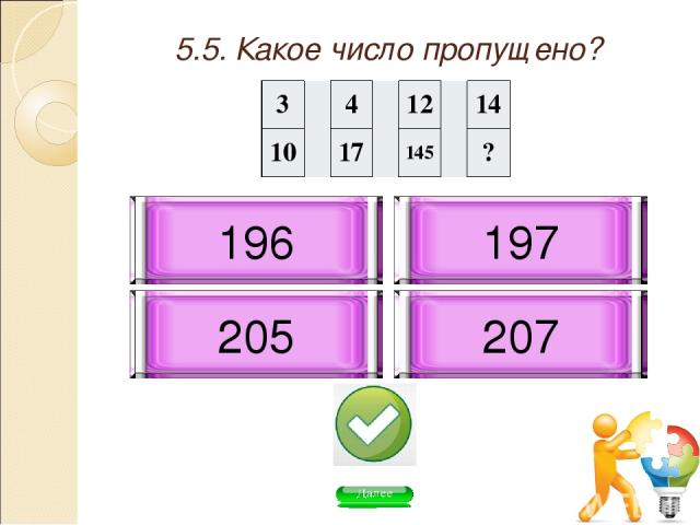 5.5. Какое число пропущено? 197 207 205 196 3 4 12 14 10 17 145 ?