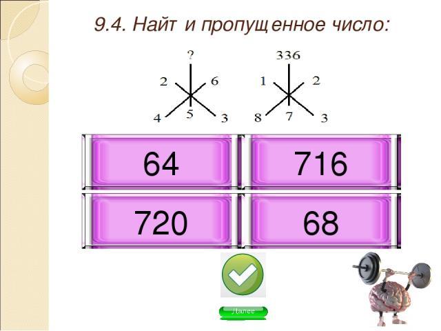 9.4. Найти пропущенное число: 720 716 68 64