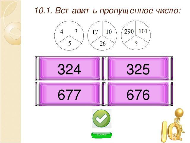 10.1. Вставить пропущенное число: 677 324 676 325
