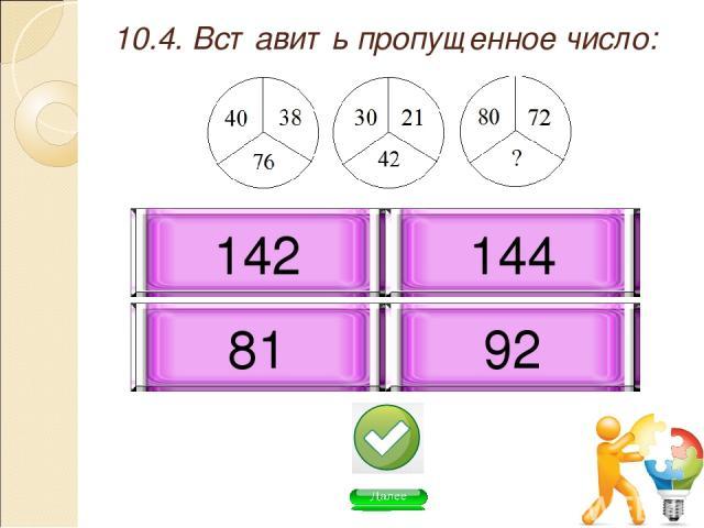 10.4. Вставить пропущенное число: 144 142 92 81