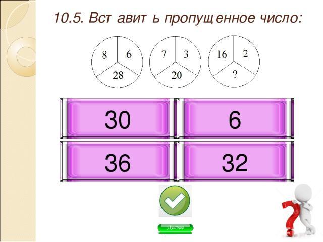 10.5. Вставить пропущенное число: 36 30 32 6