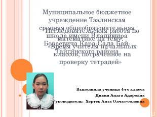 Исследовательская работа по математике на тему: «Время учителя начальных классов