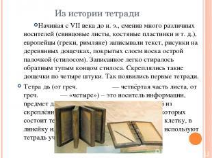 Из истории тетради Начиная с VII века до н. э., сменив много различных носителей