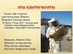 Кызыл-Даг суурнун чурттакчылары Мерген, Марьяна Оюннар аныяк ог-буле. Олар 2011
