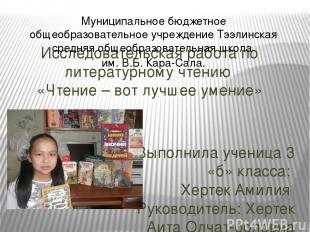 Исследовательская работа по литературному чтению «Чтение – вот лучшее умение» Вы