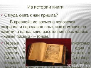 Из истории книги Откуда книга к нам пришла? В древнейшие времена человечек сохра