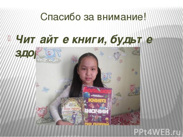 Спасибо за внимание! Читайте книги, будьте здоровы!