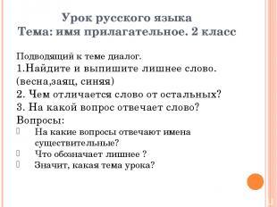 Урок русского языка Тема: имя прилагательное. 2 класс Подводящий к теме диалог.