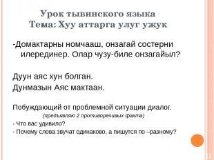 Урок тывинского языка Тема: Хуу аттарга улуг ужук -Домактарны номчааш, онзагай с