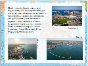 Іллічівськ Порт – ділянка берега моря, озера, водосховища або ріки і прилегла во
