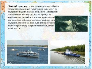 Річковий транспорт – вид транспорту, що здійснює перевезення пасажирів та вантаж
